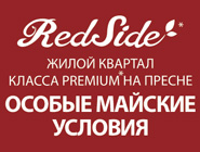 Жилой Квартал Redside Особые майские условия